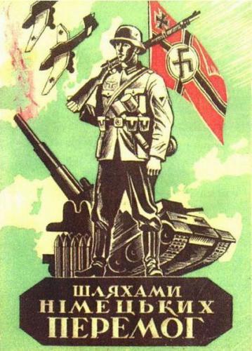 Украина-Нероссия не имеет права на существование